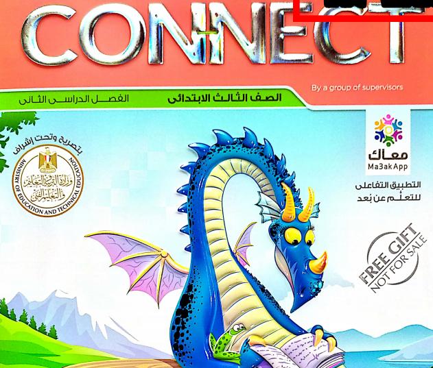 كتاب المعاصر كونكت connect الجديد للصف الثالث الابتدائي الترم الثانى 2021