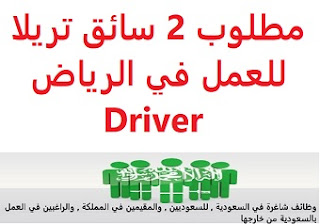 2 driver is required to work in Riyadh  To work in Riyadh  Type of shift: full time  Academic qualification: not required  Experience: Having previous experience working in the field He must have a valid public driving license  Salary: to be determined after the interview