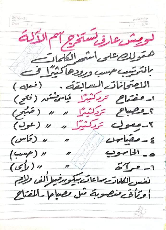 توقعات امتحان اللغة العربية للشهادة الاعدادية ترم ثاني 12