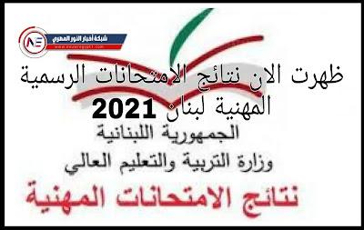 ظهرت حالا .. نتائج الامتحانات الرسمية المهنية لبنان 2021 برقم الجلوس عبر رابط موقع المديرية العامة للتعليم المهني والتقني نتائج الامتحانات ٢٠٢١