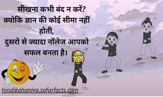 शिक्षाप्रद New 51+ Short Moral Story In Hindi नैतिक