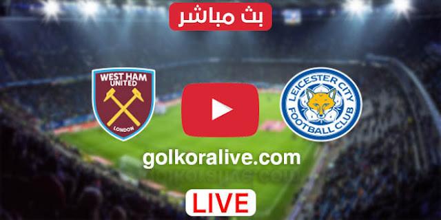 مشاهدة مباراة ليستر سيتي ووست هام بث مباشر اون لاين لايف اليوم 11-4-2021  في الدوري الإنجليزي