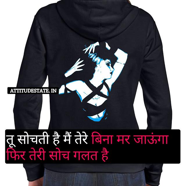 best breakup attitude status in hindi