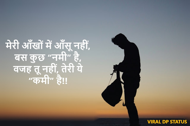 Sad True Life Status,sad quotes in hindi with images,very heart touching sad quotes in hindi,sad quotes in hindi about life,Sad Life Quotes in Hindi,sad quotes in hindi for girl,frustrated quotes in hindi,pain quotes in hindi,affection quotes in hindi,sad shayari in hindi,sad status in hindi
