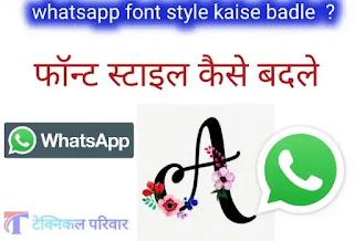 Whatsapp ka text style kaise badle