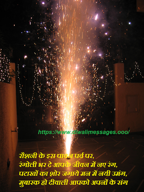 diwali er sms, ण, फोटो दुगा माँ', deepavali ke bum image, diwali 2018 greetings in marathi, diwali 2018 hindi messages photos, diwali english ke bare me,  diwali ka uper lina, diwali ma bhot sara pataka dhamak, diwali navratri quotes,