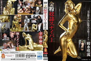 ABG-005 Saryu Usui Gold Powder Slave