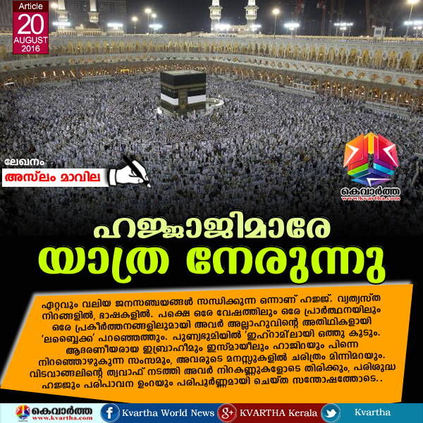 Article, Hajj, Aslam Mavilae, Muslim Pilgrimage, Gulf, Prayer, Ihram, Safa  Marwa Hills, Arafa, Jamra, Zam Zam, Patience, Identity Card, E-Bracelet.