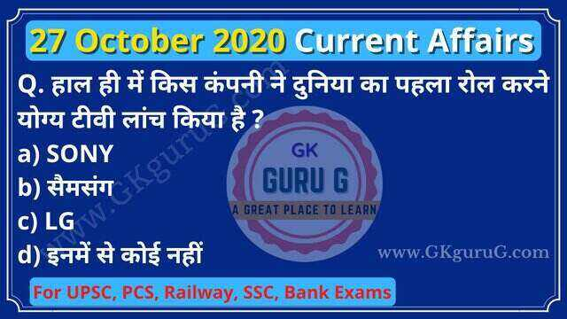 27 October 2020 Current affairs in Hindi