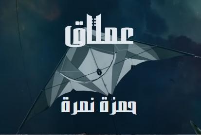 كلمات اغنية عملاق حمزة نمرة حسن الشافعي