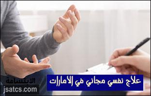 علاج نفسي مجاني في الإمارات
