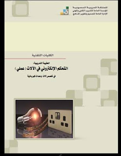 التحكم الالكتروني في الالات عملى pdf