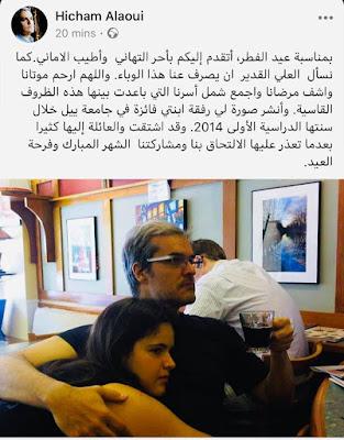 عاجل..الأمير هشام العلوي ينشر صورة رفقة إبنته فايزة في يوم عيد الفطر تعبر عن إشتياق أب لفلذة كبده👇👇👇👇