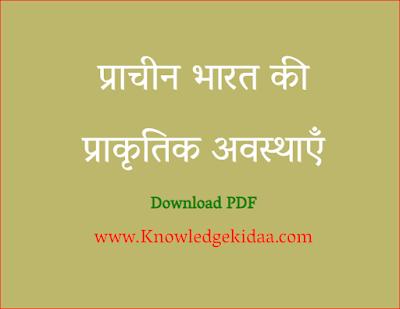 प्राचीन भारत की प्राकृतिक अवस्थाएँ