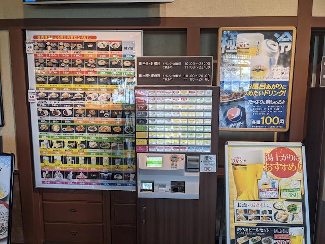 稲佐山温泉ふくの湯レストラン券売機