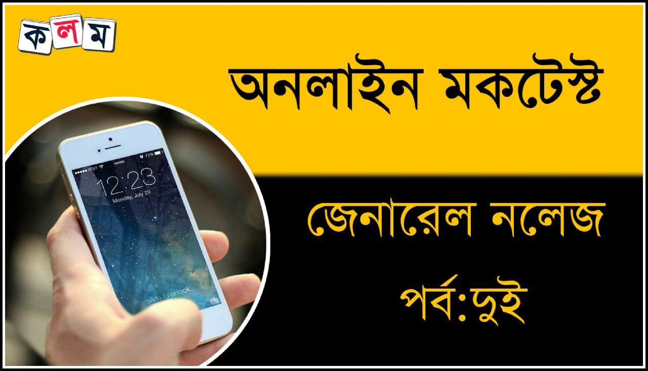 Bengali Online Mock Test : General Knowledge Part-2 for All Competitive Exams