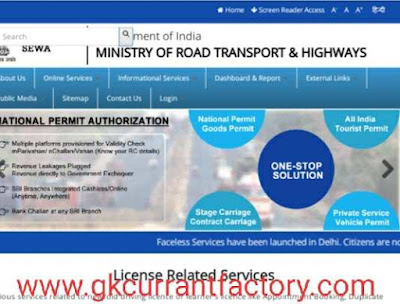 Learner Licence Download Parivahan.gov.in