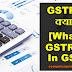 GSTR 2A क्या है? [What is GSTR 2A, In GST?]