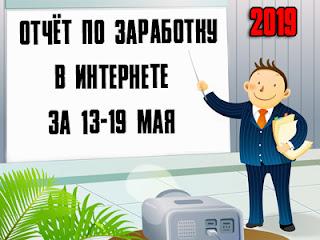 Отчёт по заработку в Интернете за 13-19 мая 2019 года