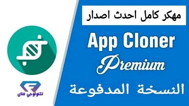 تحميل تطبيق اب كلونر app cloner 2020 مهكر كامل للاندرويد احدث اصدار