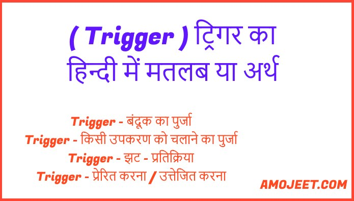 Triggers-Meaning-in-Hindi