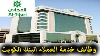 وظائف شاغرة في الكويت بتاريخ اليوم ,وظائف خدمة العملاء بنك التجاري الكويت