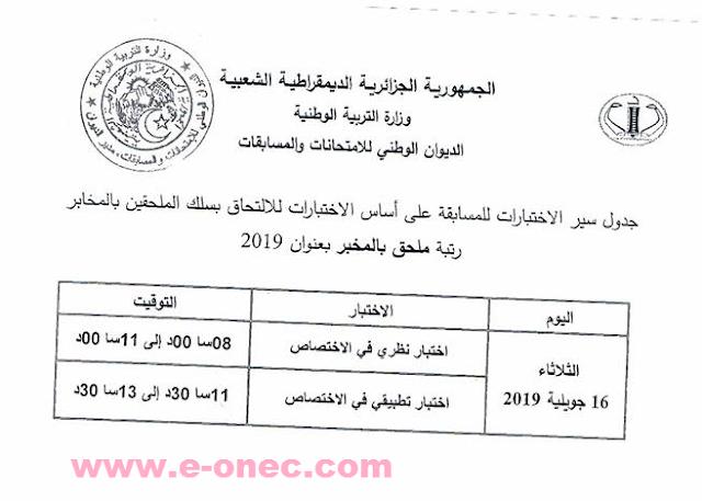 جدول سير ومواد اجراء الاختبار الكتابي لمسابقة ملحق بالمخبر 2019