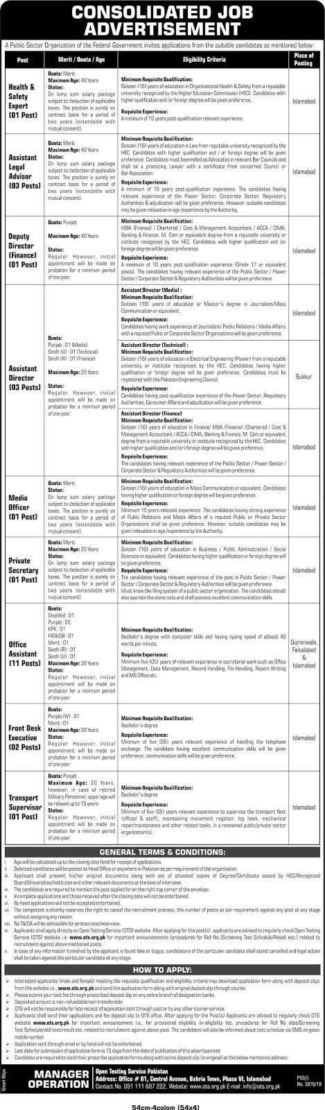 jobs in Pakistan Atomic Energy latest jobs 2020
