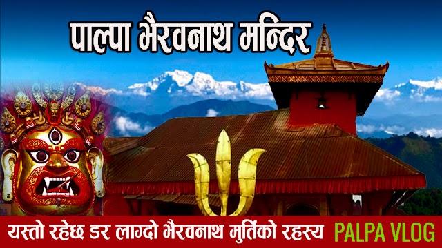 Bhairav Nath Temple Palpa | Kal Bhairab