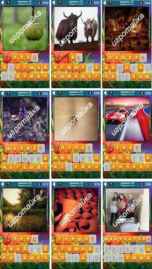 555 слов плод, пещера ответы на 23 уровень в картинках