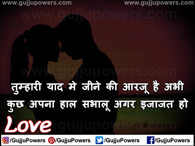 romantic love shayari image hd