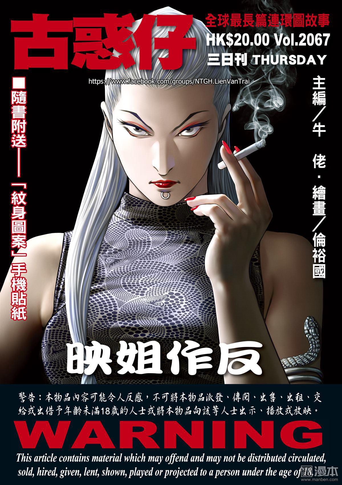 Người Trong Giang Hồ chapter 2067: ánh tỉ làm phản trang 1