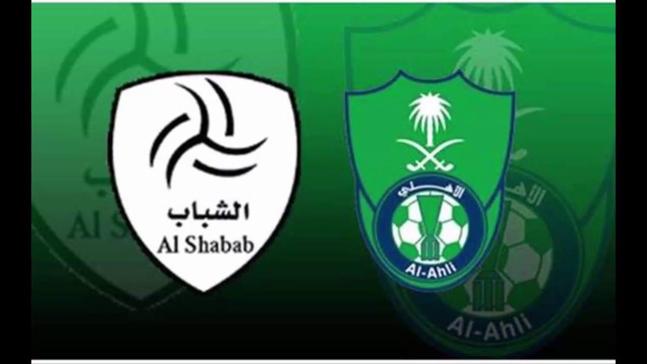 ملخص واهداف مباراة الشباب والاهلي السعودي اليوم