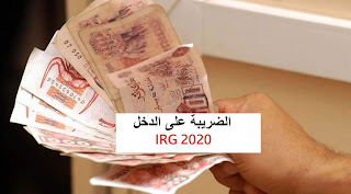 جدول الضريبة على الدخل الجديد 2020 بعد الغاء الضريبة على الاجور الاقل من 30000 دج
