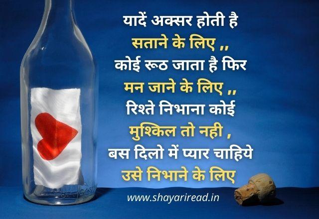 Yaad Shayari in Hindi For Girlfriend