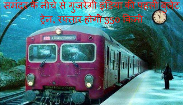 rail ticket booking app, india rail info, Train Enquiry, PNR, PNR Status, Railyatri, ntes, Bullet train, India, Mumbai,