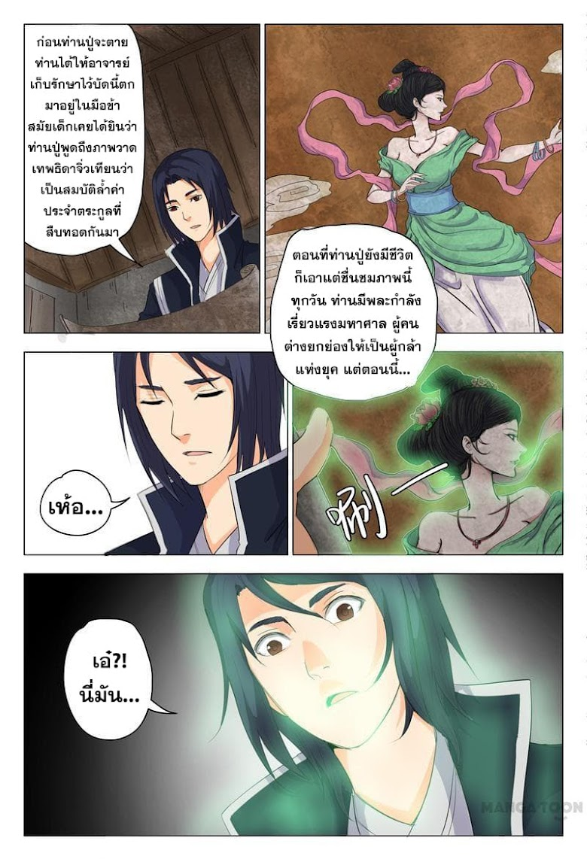 Master of Legendary Realms - หน้า 10
