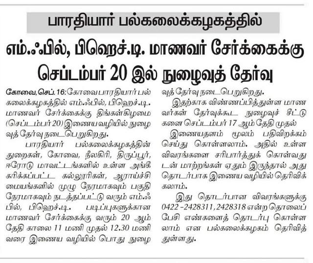 M.PHIL | PHD மாணவர் சேர்க்கைக்கு செப்டெம்பர் 20 இல் நுழைவுத் தேர்வு