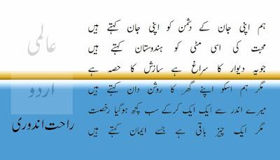 sad poetry rahat indori, rahat indori mushayara