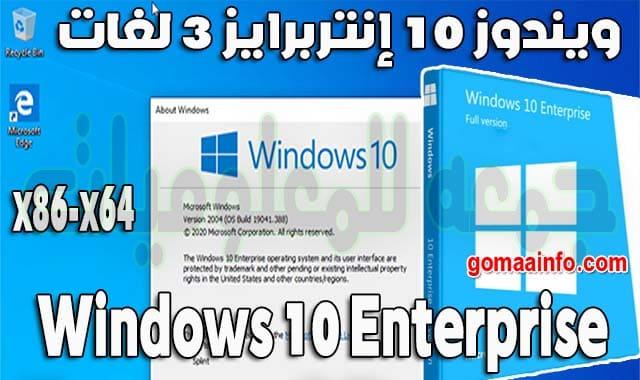 تحميل ويندوز 10 إنتربرايز 3 لغات | Windows 10 Enterprise 3 Languages x86-x64 | يوليو 2020
