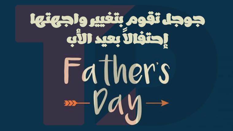 عيد الأب جوجل تحتفل في يوم الأب العالمي - عالم التدوين