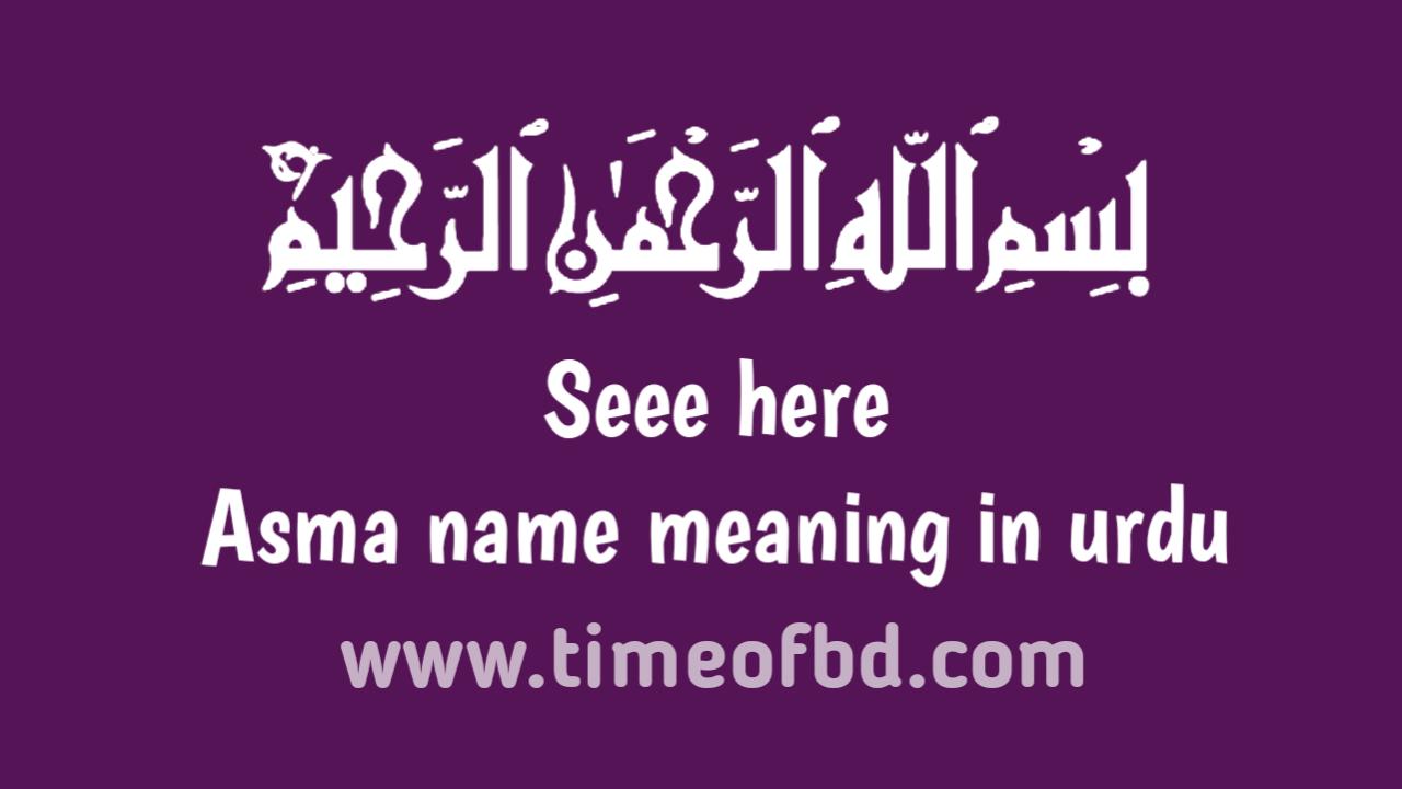Asma name meaning in urdu, اسما نام کا مطلب اردو میں ہے