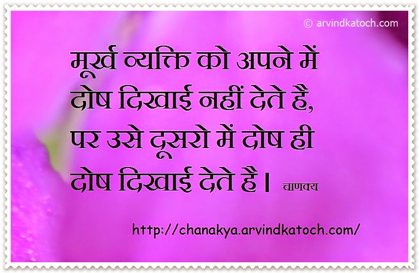 defects, himself, others, Chanakya, Hindi, Quotes