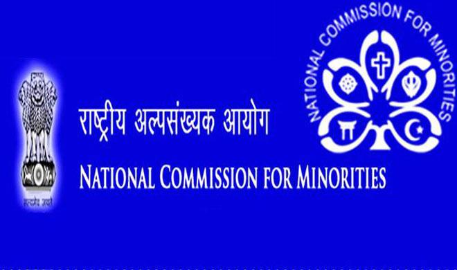 राष्ट्रीय अल्पसंख्यक आयोग के सदस्य 2 जनवरी को समीक्षा बैठक लेंगे