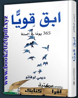 تحميل وقراءة - كتاب ابق قويا pdf -مكتبة اقرأ كتابك