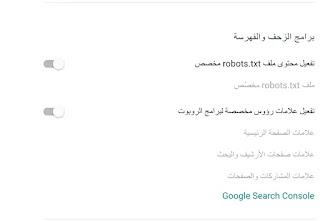 لقطة شاشة من إعدادات Blogger لقسم برامج الزحف والفهرسة، وتظهر أنه قد تم إلغاء تفعيل ملف robots.txt وعلانات الرؤوس المخصصة لبرامج الروبوت