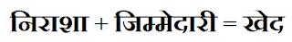 Attitude Equationslife-quotes in hindi