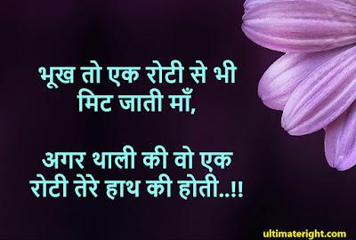 Hindi me achche Vichar Status top