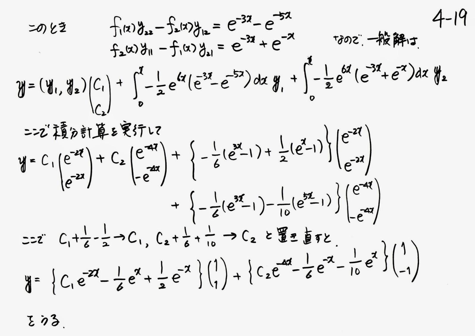 退職教授の見果てぬ夢: 微分方程式講義(2017年版)XI