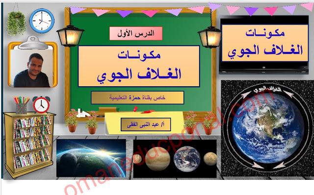 ملخص شرح درس مكونات الغلاف الجوي